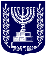 Emblem_of_Israel_dark_blue_full.svg